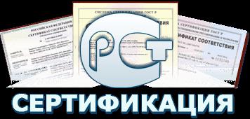 Центр сертификации продукции и услуг | Rosstandart.su