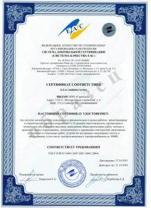 сертификат ИСО 14001