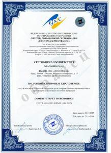Сертификат ОХСАС 18001