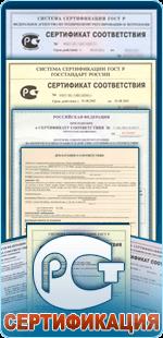 "Центр сертификации ""Сертификация"""